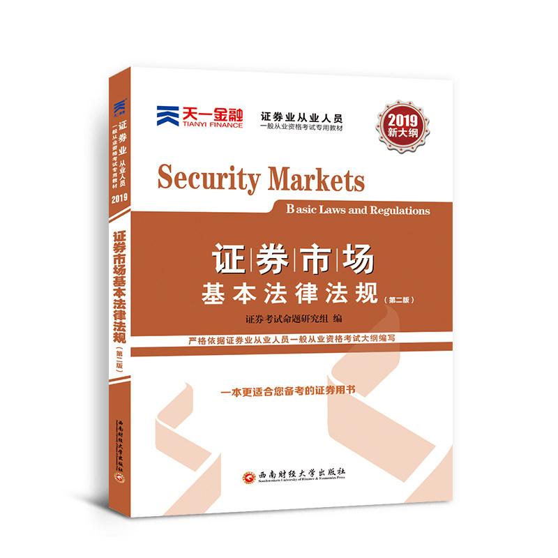 天一2019年证券从业人员考试专用教材 证券市场基本法律法规