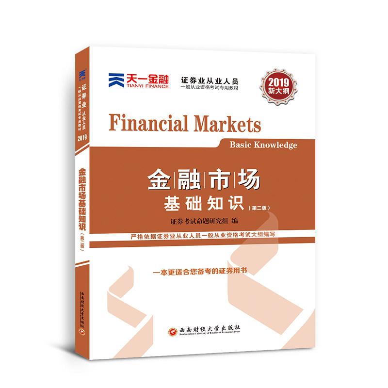 天一2019年证券从业专用教材 金融市场基础知识