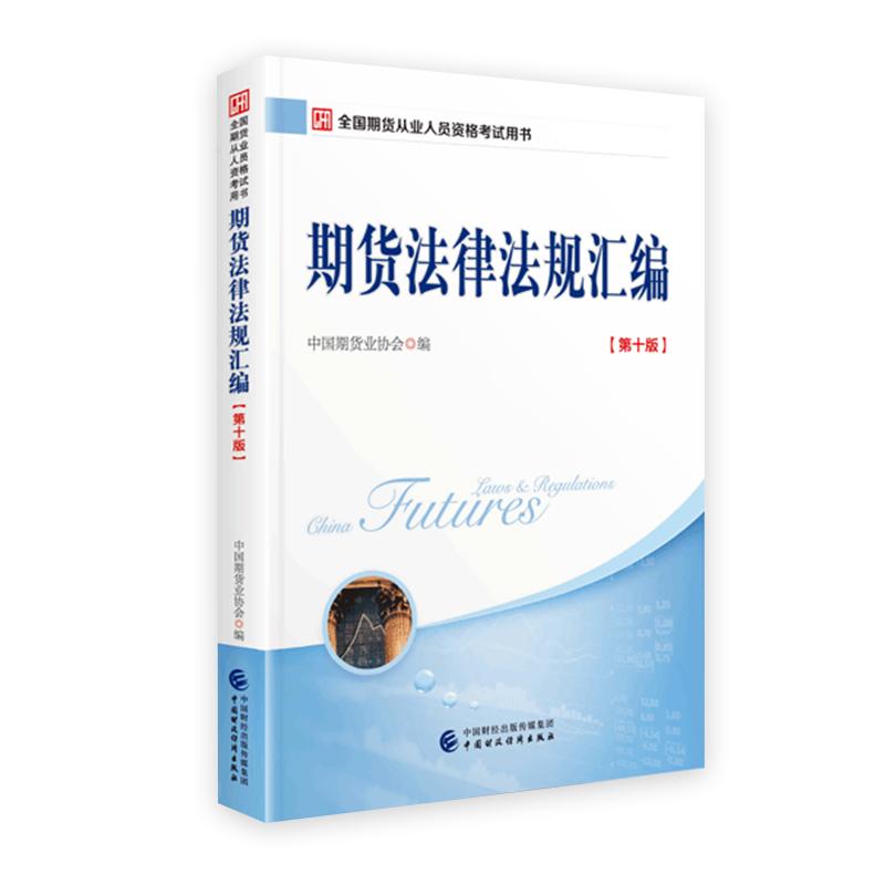 2019年期货从业人员考试教材 期货法律法规汇编 第十版