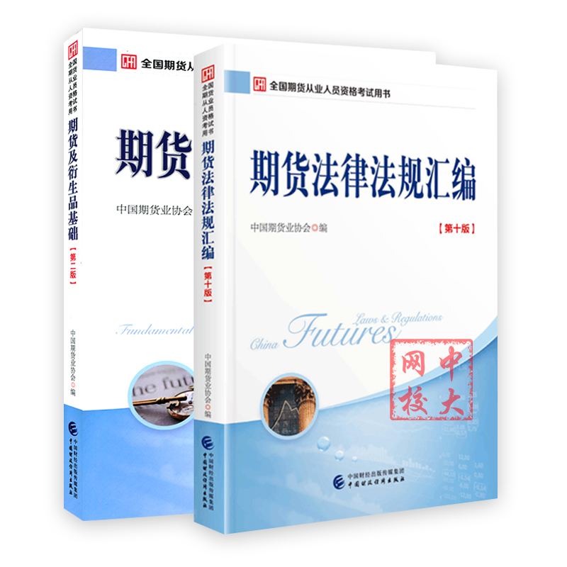 2019年全国期货从业人员资格考试教材共2本 期货法律法规汇编 第十版+期货及衍生品基础第二版