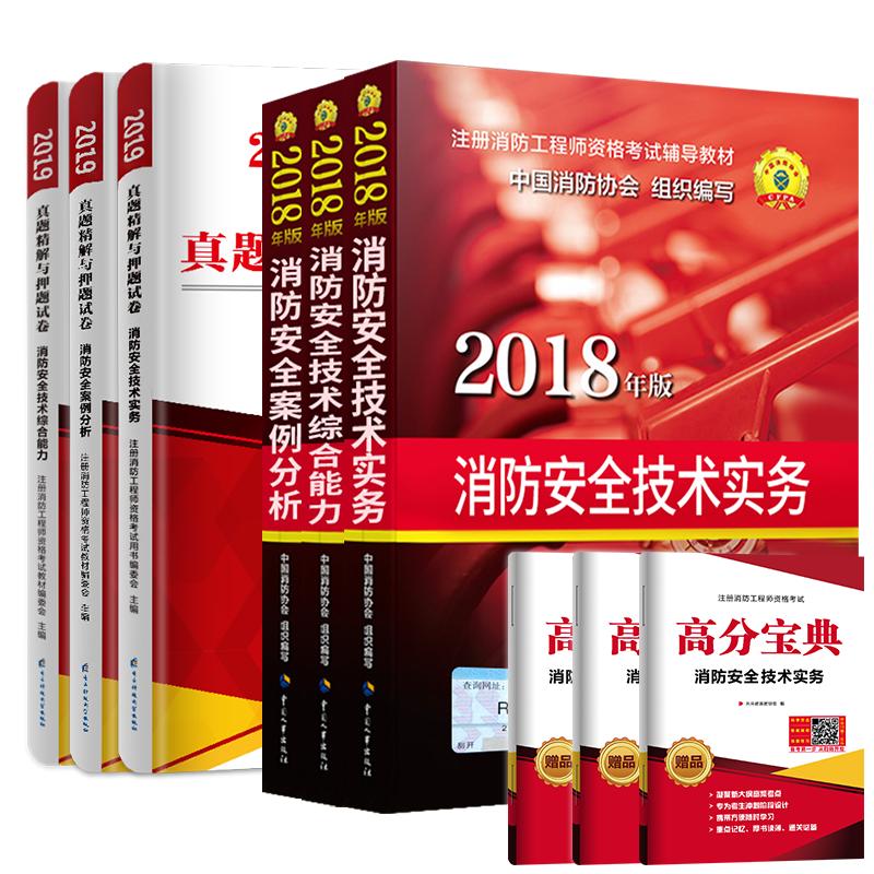 2018年注册消防工程师考试教材+未来教育真题精解与押题试卷 全套6本