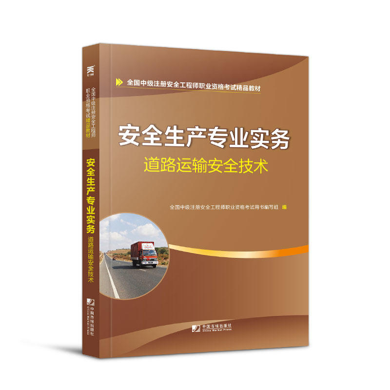 天一2019年新大纲版中级注册安全工程师考试精品教材 安全生产专业实务 道路运输安全技术