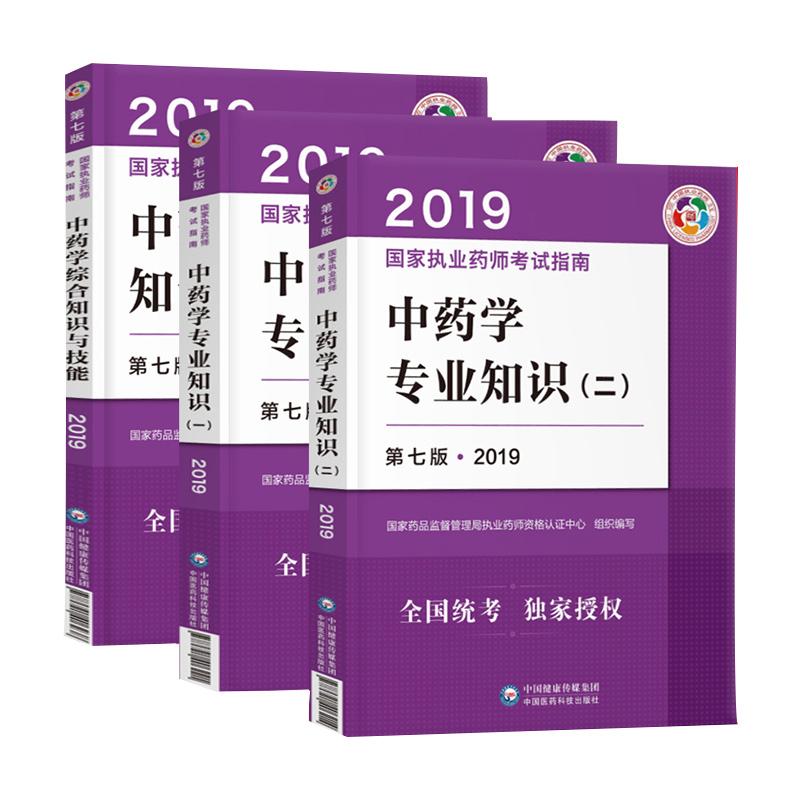 2019年国家执业中药师考试指南全套共3本  中药专业知识一  中药专业知识二 综合知识与技能