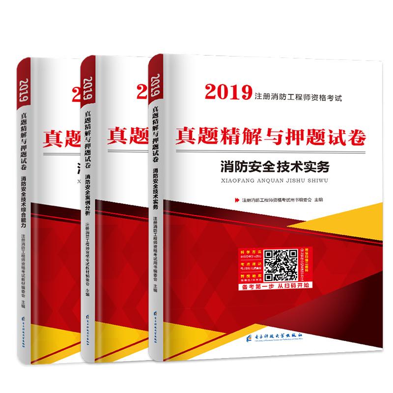 未来教育2019年一级注册消防工程师考试真题精解与押题试卷 全3册 消防安全技术综合能力+案例分析+实务