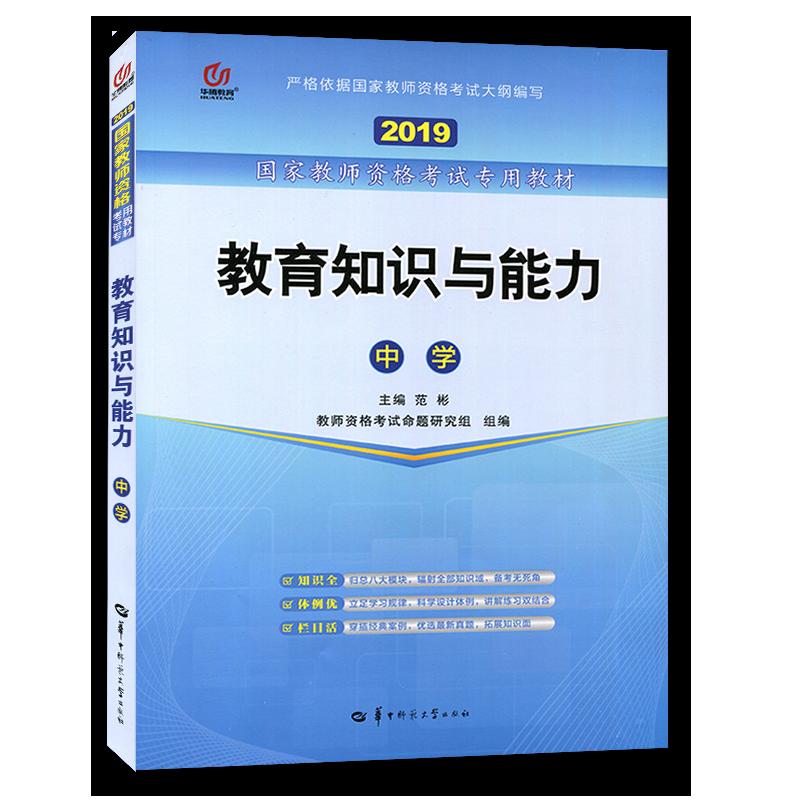 华腾2019年国家中学教师资格考试专用教材 教育知识与能力