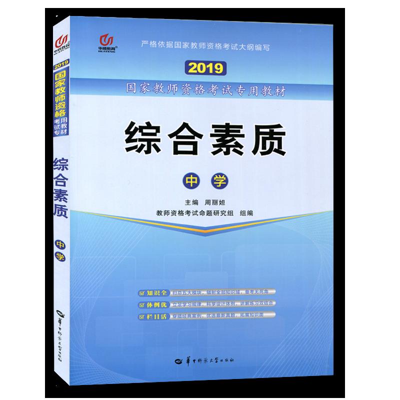 华腾2019年国家中学教师资格考试专用教材 综合素质