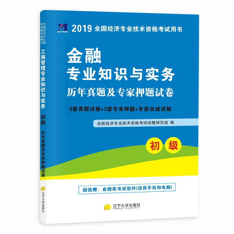 天明2019年初级经济师新宝5登录地址历年真题及专家押题试卷 金融专业知识与实务