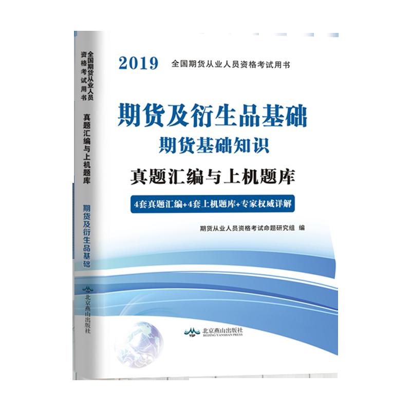 天明2019年期货从业考试最新真题与上机题库 期货及衍生品基础