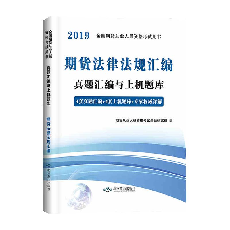 天明2019年期货从业考试最新真题与上机题库 期货法律法规汇编