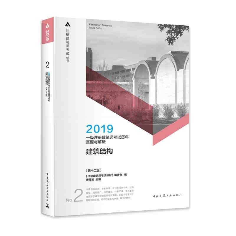 2019年一级注册建筑师考试历年真题与解析 第2分册 建筑结构 第12版