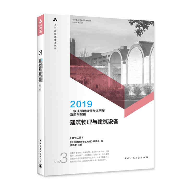 2019年一级注册建筑师考试历年真题与解析 第3分册 建筑物理与建筑设备 第12版