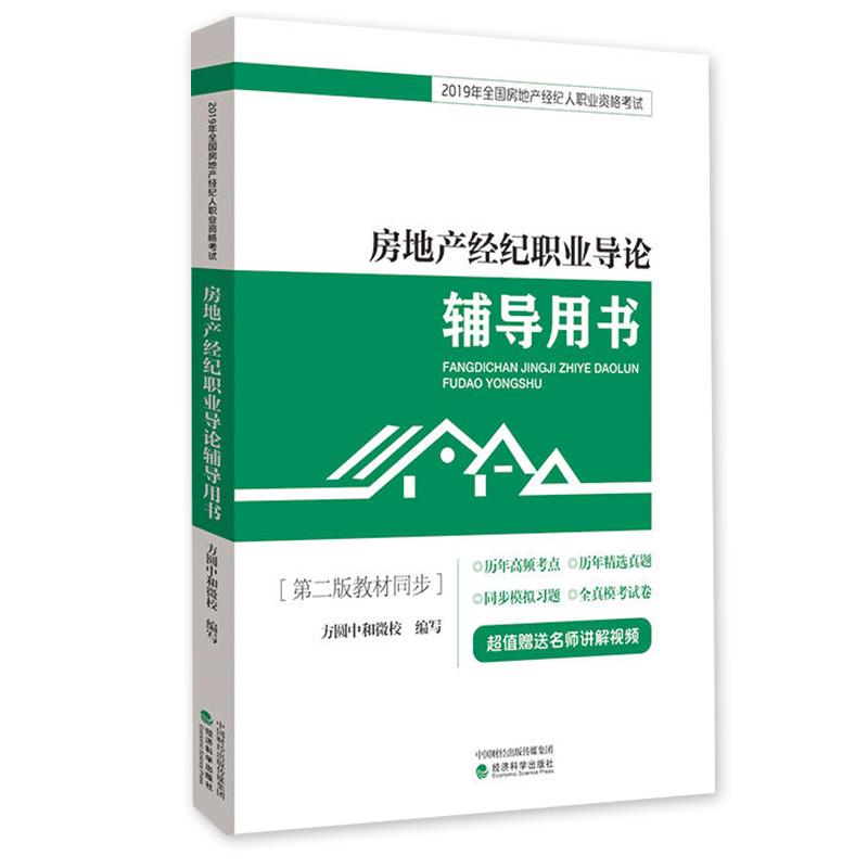 2019年全国房地产经纪人职业资格考试辅导用书 房地产经纪职业导论