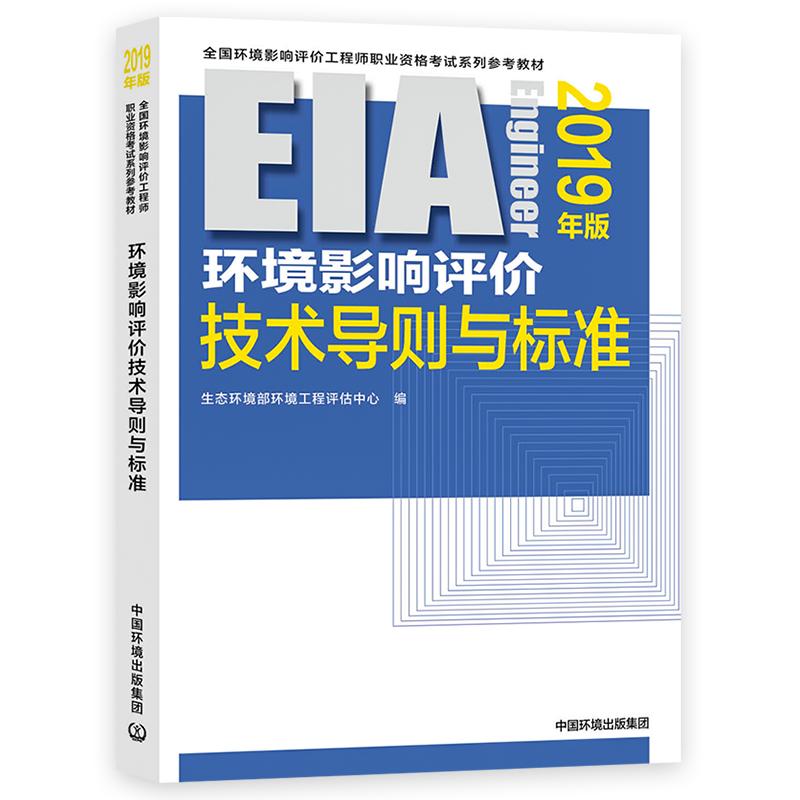 2019年版全国环境影响评价师考试教材 技术导则与标准