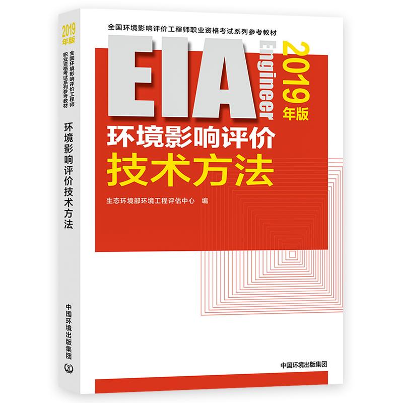 2019年版全国环境影响评价师考试教材 技术方法