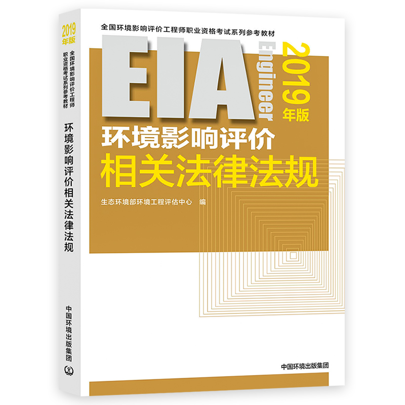 2019年版全国环境影响评价师考试教材 相关法律法规
