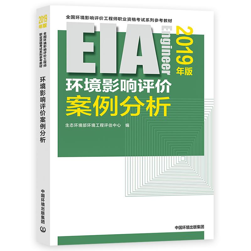 2019年版全国环境影响评价师考试教材 案例分析