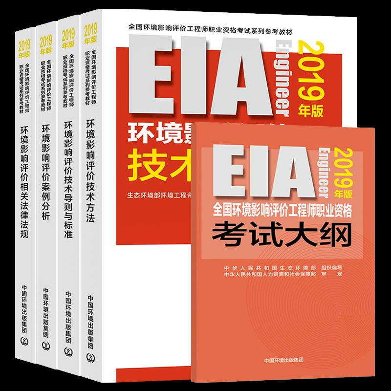 2019年环境影响评价师教材 全5本含大纲 案例分析技术方法法律法规导则与标准