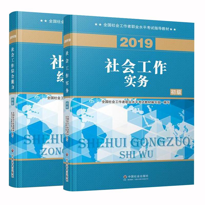 2019年初级社会工作者职业水平新宝5登录地址指导教材 全套2本