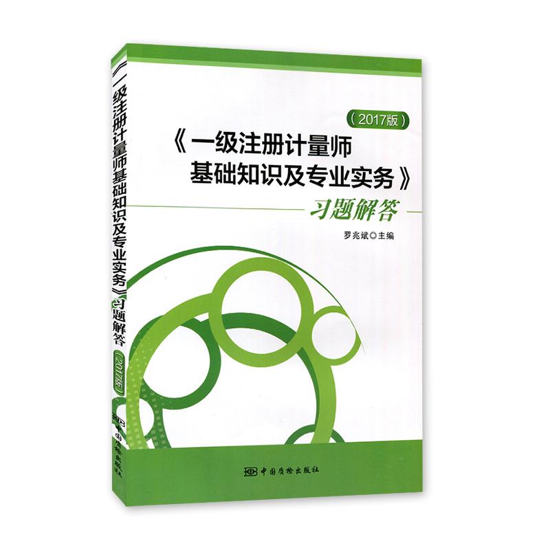 【停售8.9】2019年一级注册计量师基础知识及专业实务 习题解答