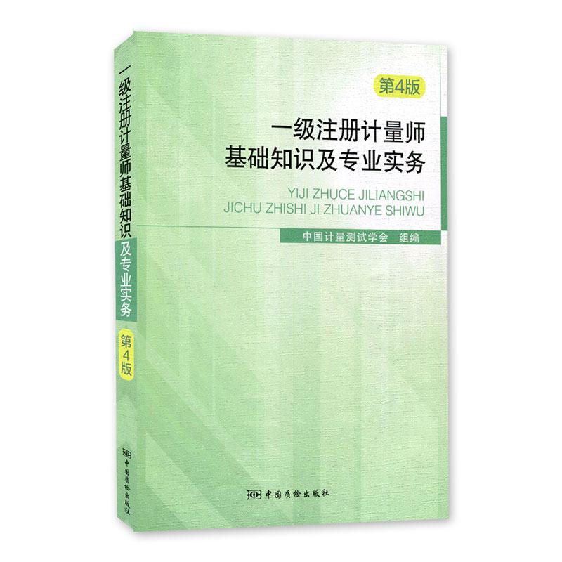 2019年一级注册计量师教材 基础知识及专业实务 第4版