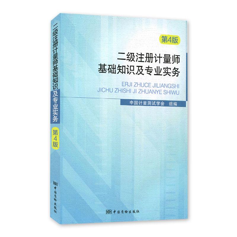2019年二级注册计量师教材 基础知识及专业实务 第4版