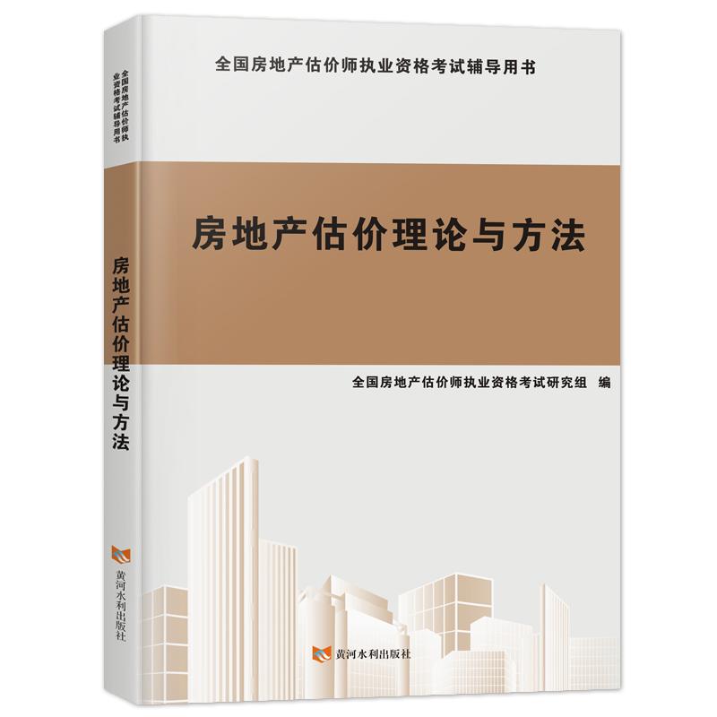 天明2019年全国房地产估价师资格考试辅导教材 房地产理论与方法