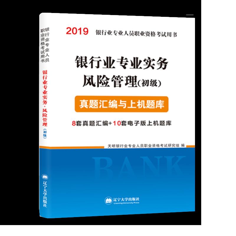 天明2019初级银行业专业人员考试真题汇编与上机题库 风险管理