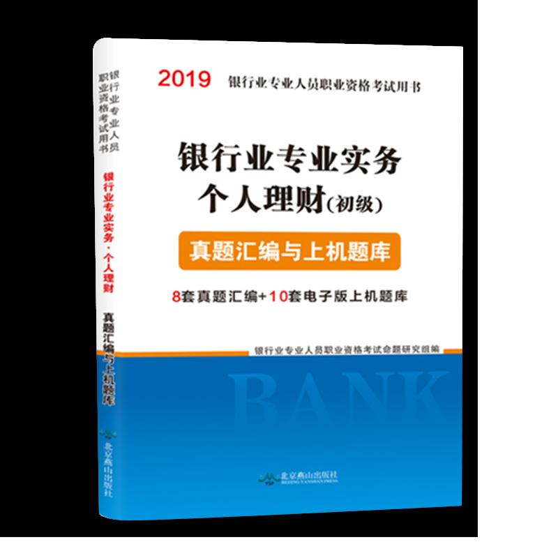 天明2019初级银行业专业人员考试真题汇编与上机题库 个人理财