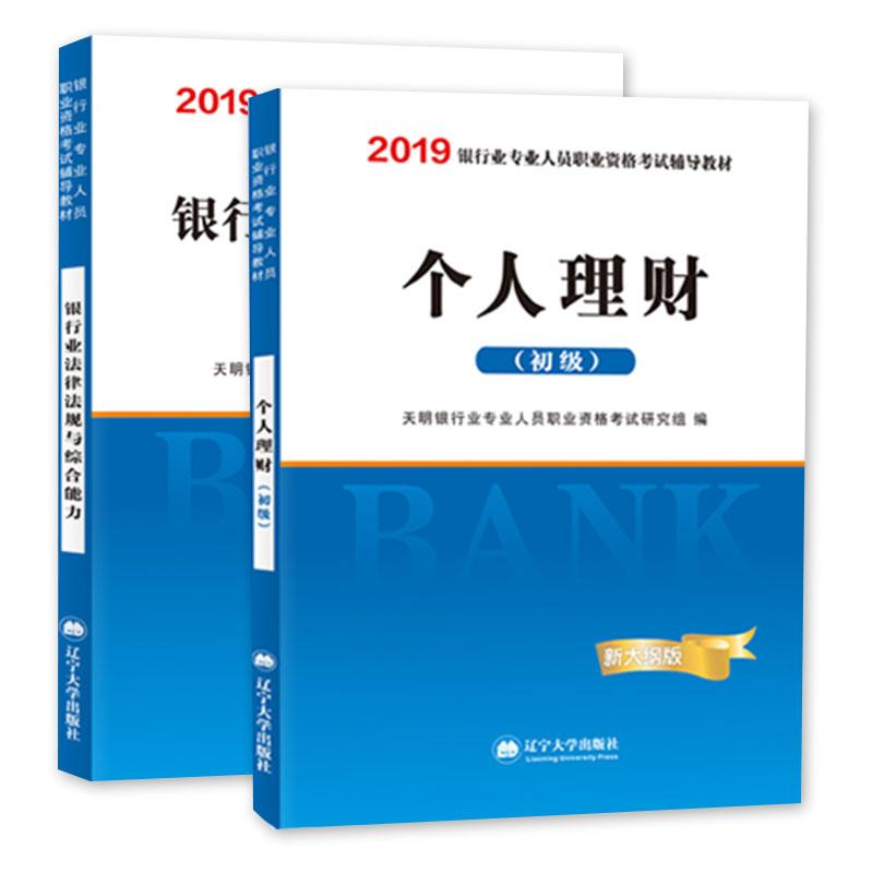 天明2019年初级银行业专业人员考试辅导教材 银行业法律法规与综合能力+个人理财共2本