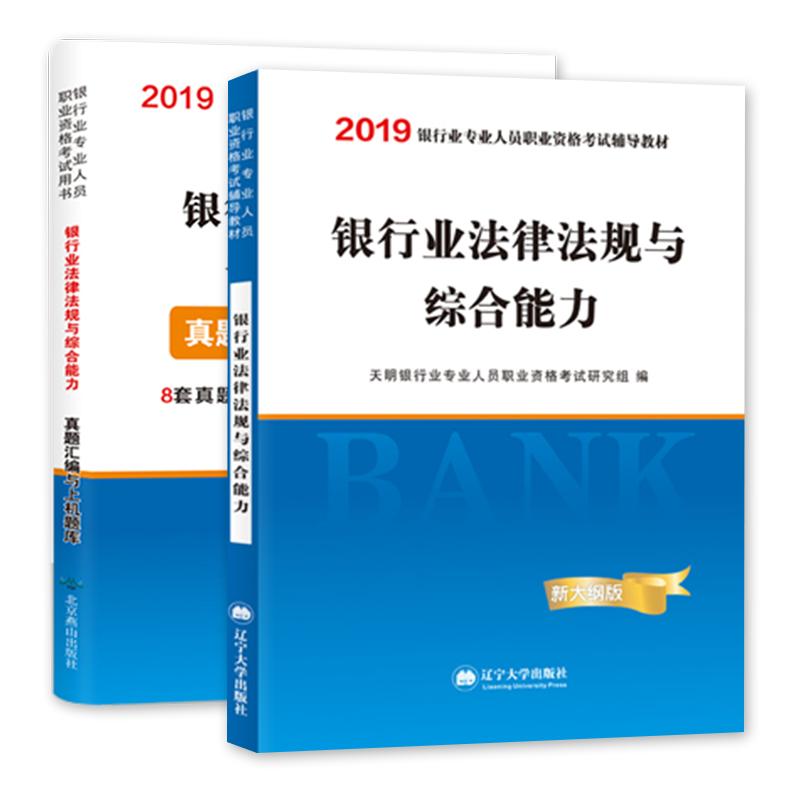 天明2019年初级银行业专业人员新宝5登录地址辅导教材+上机题库 银行业法律法规与综合能力共2本