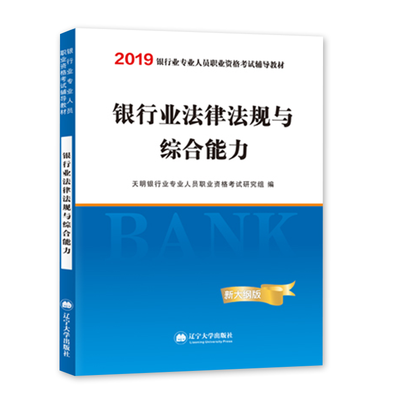天明2019年银行业专业人员考试辅导教材  银行业法律法规与综合能力