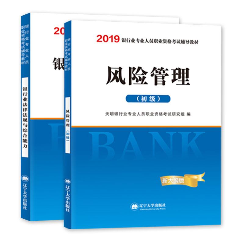 天明2019年初级银行业专业人员新宝5登录地址辅导教材 银行业法律法规与综合能力+风险管理全套2本
