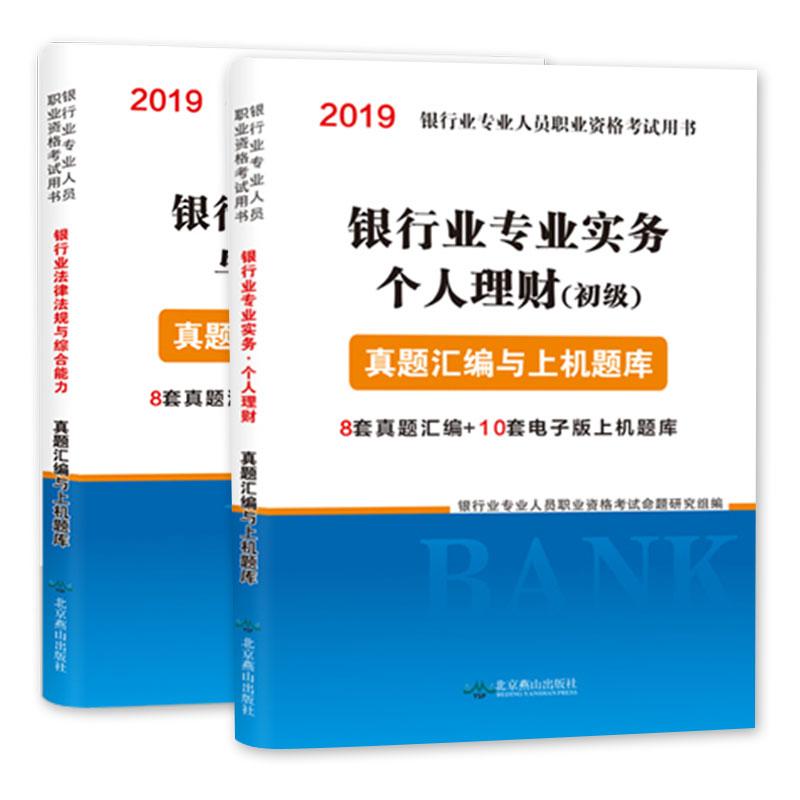 天明2019年初级银行业专业人员考试真题汇编与上机题库 银行业法律法规与综合能力+个人理财共2本
