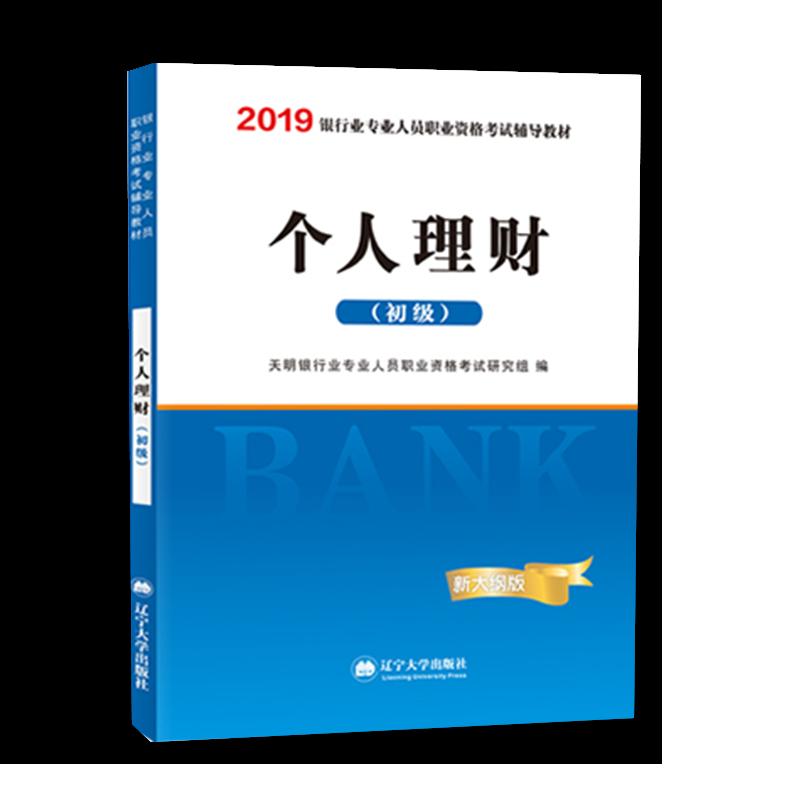 天明2019年初级银行业专业人员考试辅导教材 个人理财