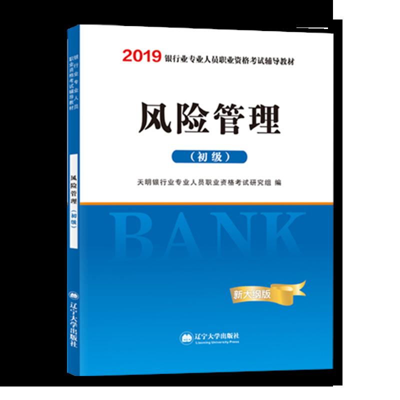 天明2019年初级银行业专业人员考试辅导教材 风险管理