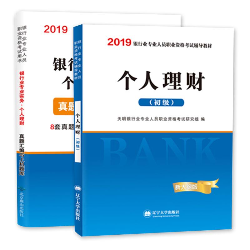 天明2019年初级银行业专业人员新宝5登录地址辅导教材+真题汇编与上机题库 个人理财共2本