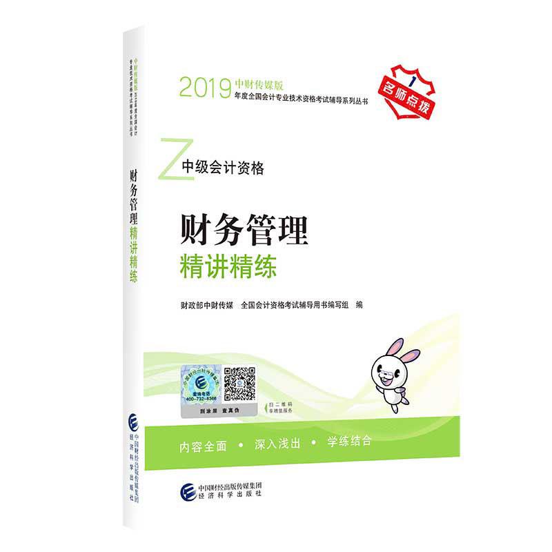 2019年中级会计职称考试精讲精练 财务管理