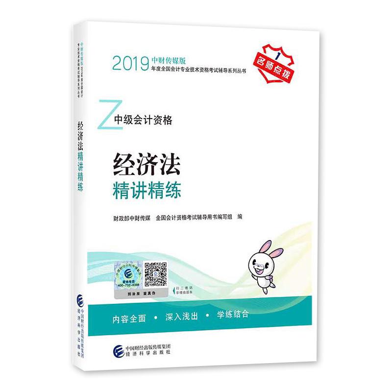 2019年中级会计职称考试精讲精练 经济法