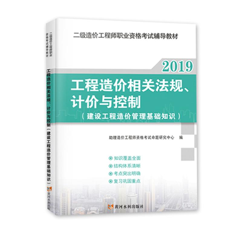 天明2019年二级造价工程师考试辅导教材  建设工程造价管理基础知识