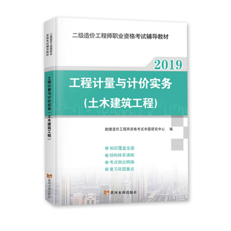 天明2019年二级造价工程师考试辅导教材 建设工程计量与计价实务(土木建筑工程)