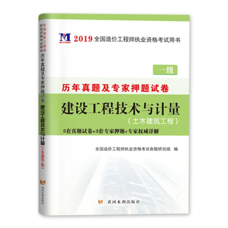 天明2019一级造价工程师考试历年真题及专家押题试卷 建设工程技术与计量(土木建筑工程)
