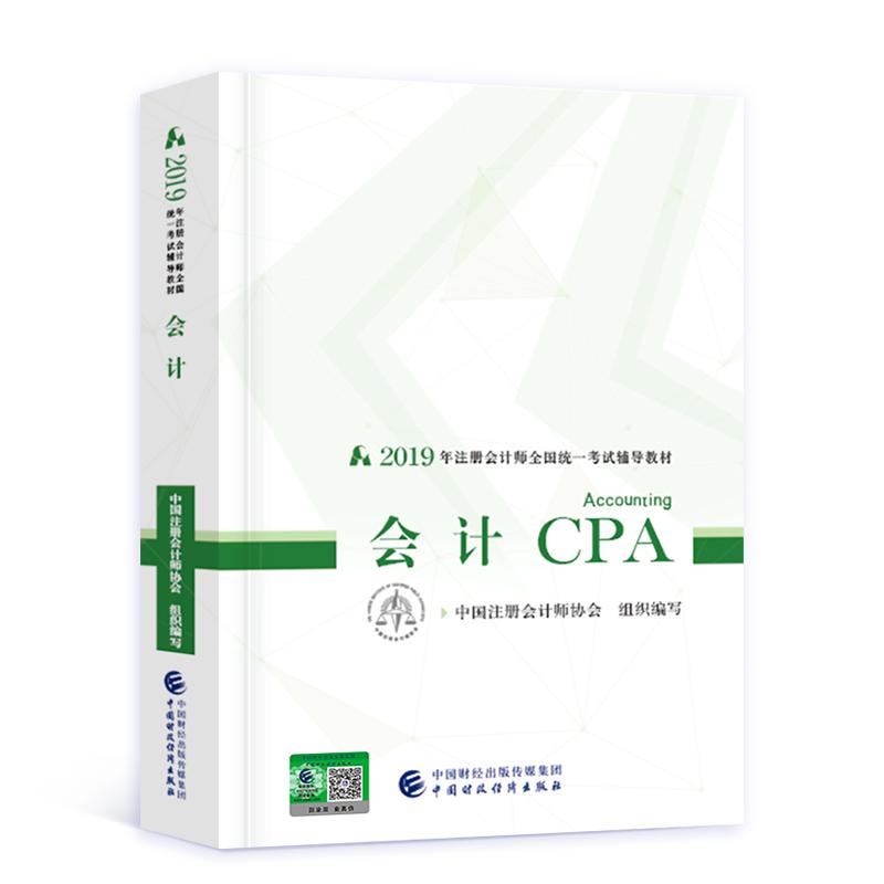 2019年注册会计师全国统一考试教材 会计 CPA注册会计师