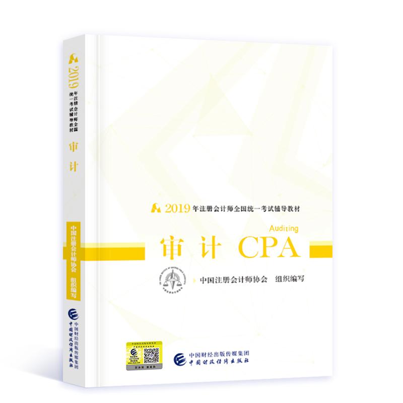 2019年注册会计师全国统一考试教材 审计 CPA注册会计师