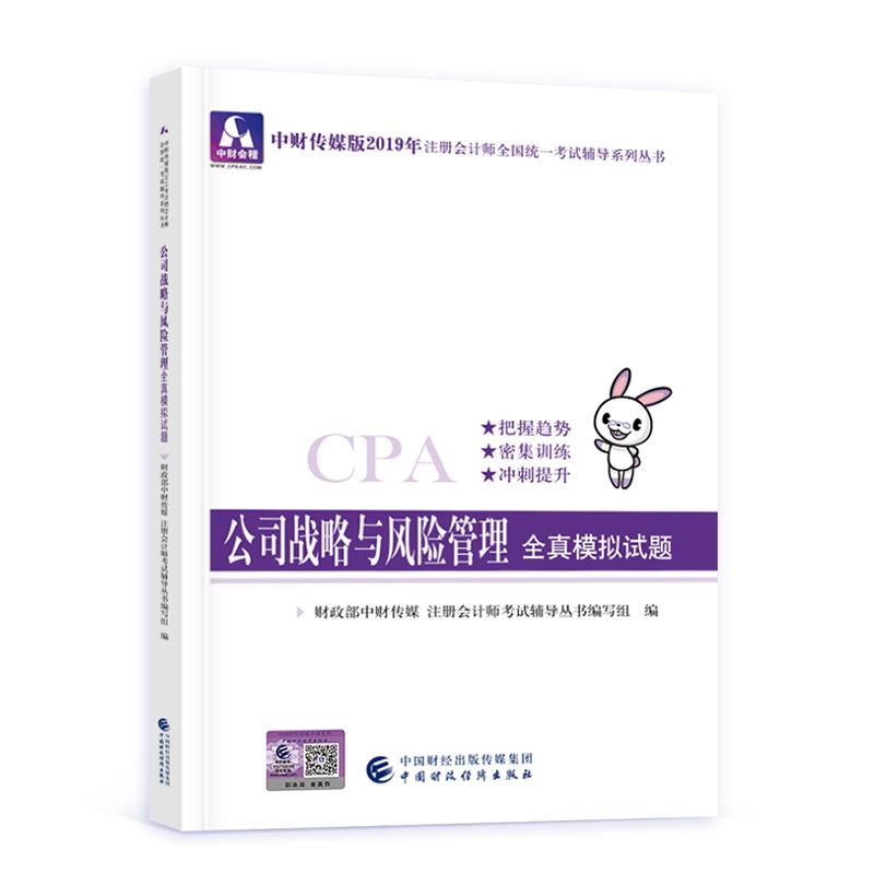 2019年CPA注册会计师全国统一考试全真模拟试题 公司战略与风险管理
