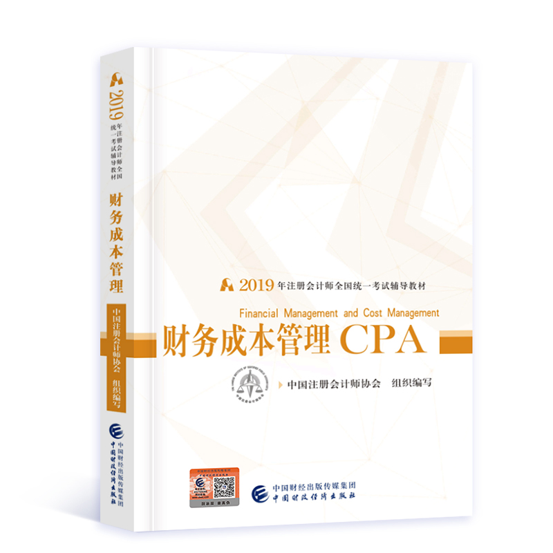 2019年注册会计师全国统一考试教材 财务成本管理 CPA注册会计师
