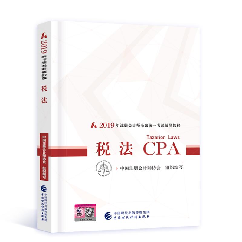2019年注册会计师全国统一考试教材 税法 CPA注册会计师