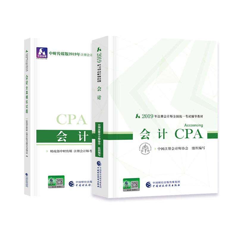 2019注册会计师CPA会计教材+全真模拟试题全2本
