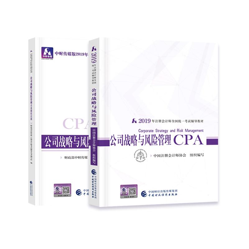 2019注册会计师CPA公司战略与风险管理教材+全真模拟试题全2本