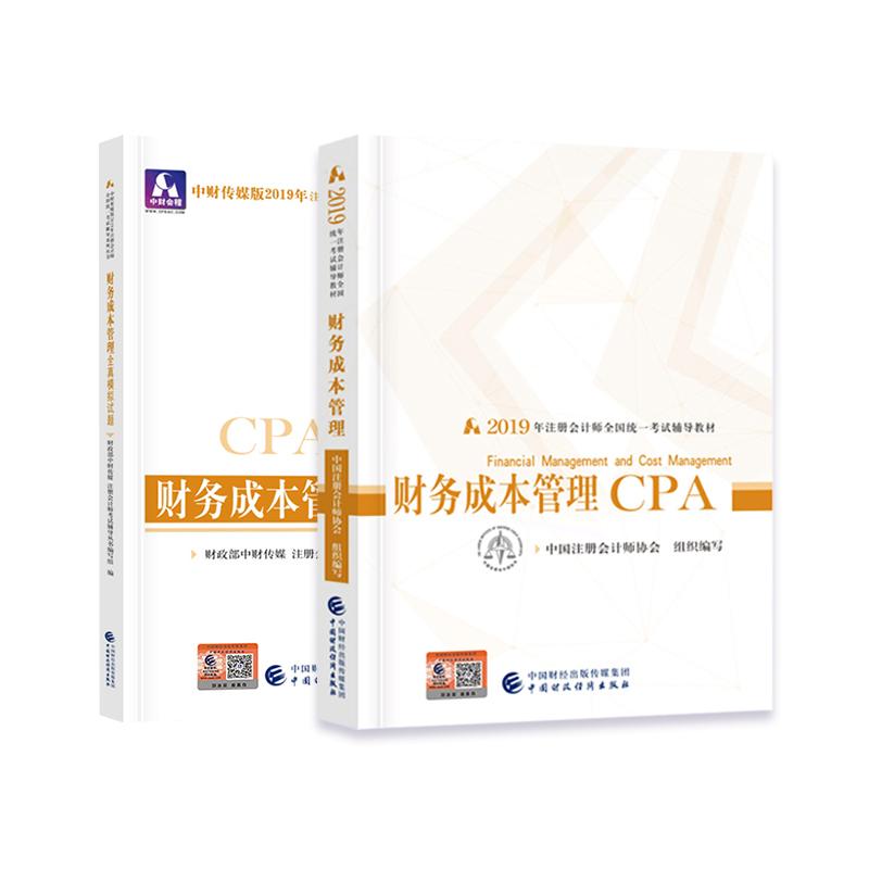 2019注册会计师CPA财务成本管理教材+全真模拟试题全2本