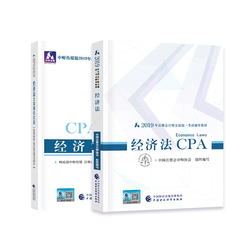 2019注册会计师CPA经济法教材+全真模拟试题全2本